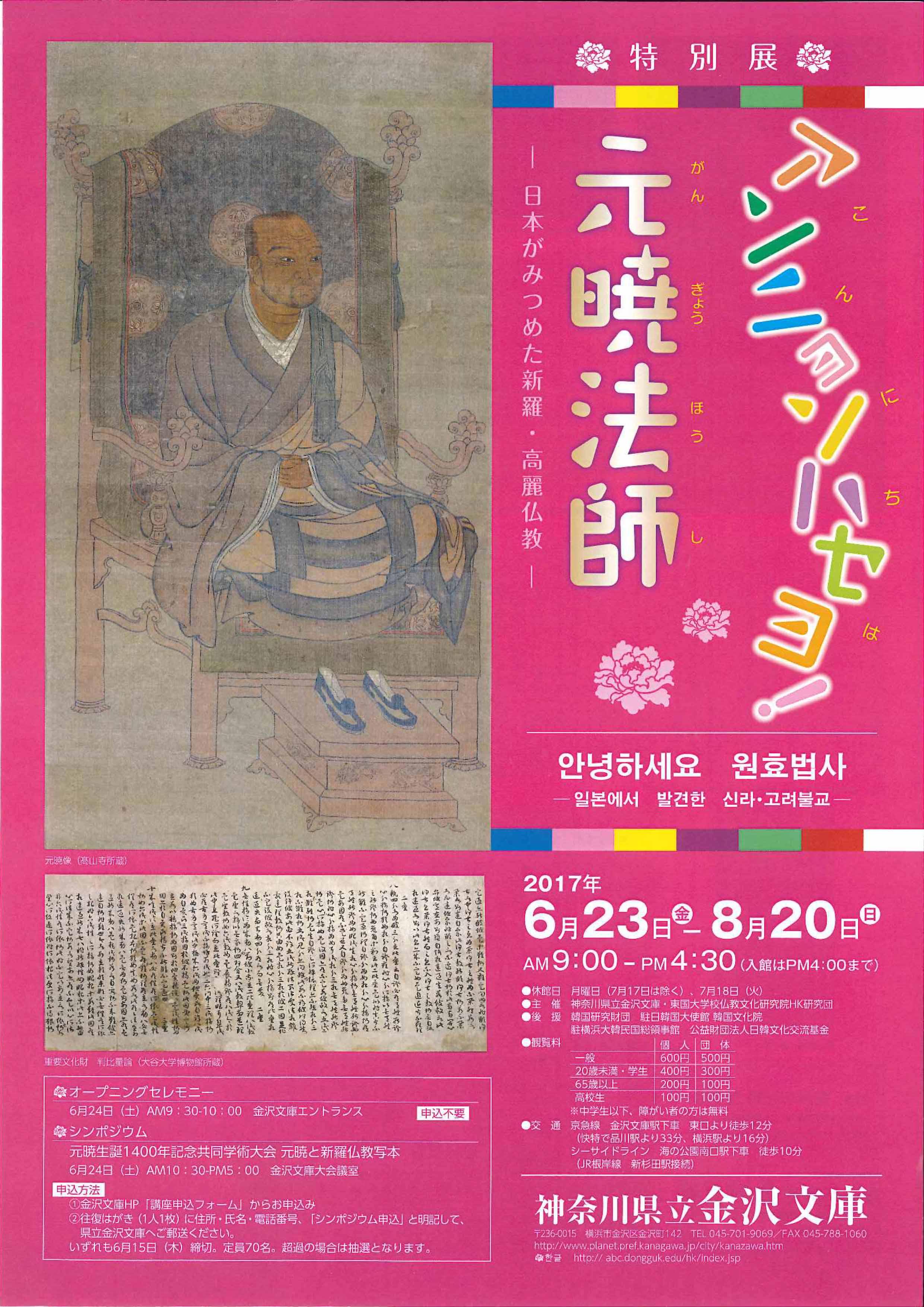 特別展 アンニョンハセヨ!元暁法師-日本がみつめた新羅・高麗仏教-