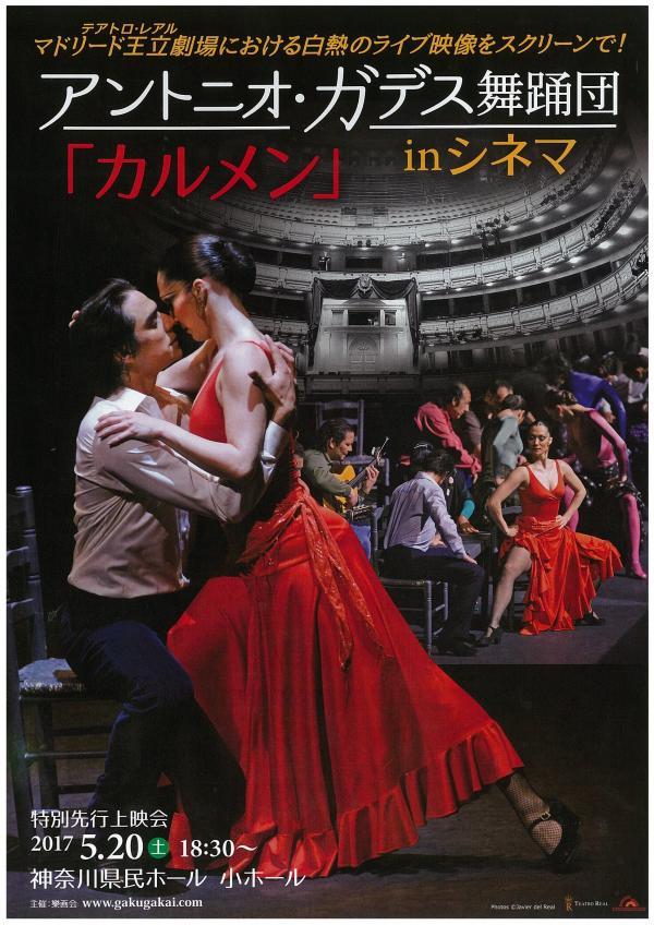 アントニオ・ガデス舞踊団 in シネマ「カルメン」特別先行上映会