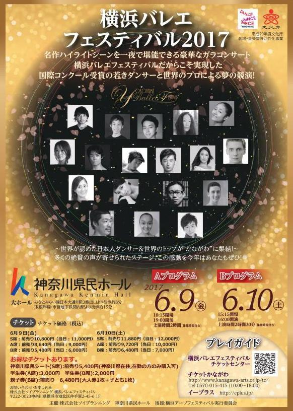 """横浜バレエフェスティバル2017 【Bプログラム】 ~バレエの""""力""""が6.9、6.10に""""かながわ""""へ集結!~"""