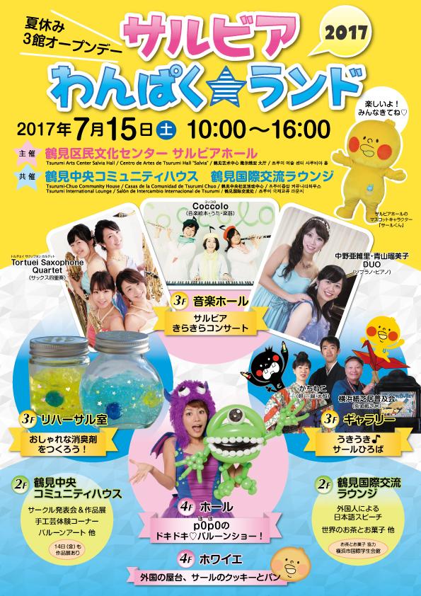 夏休み3館オープンデー2017 サルビアわんぱく★ランド