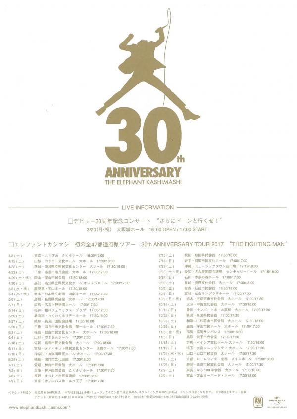 "エレファントカシマシ 30th ANNIVERSARY TOUR 2017 ""THE FIGHTING MAN"""