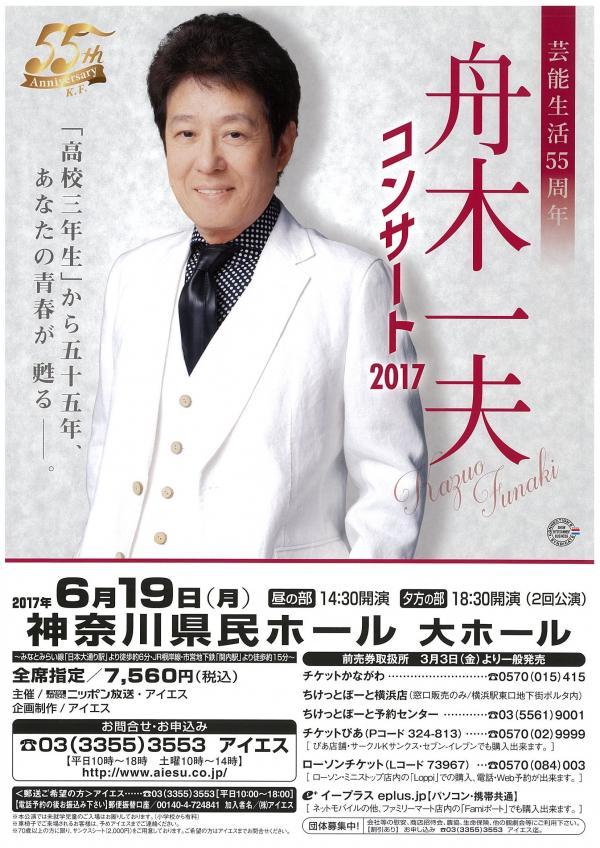 芸能生活55周年  舟木一夫コンサート2017