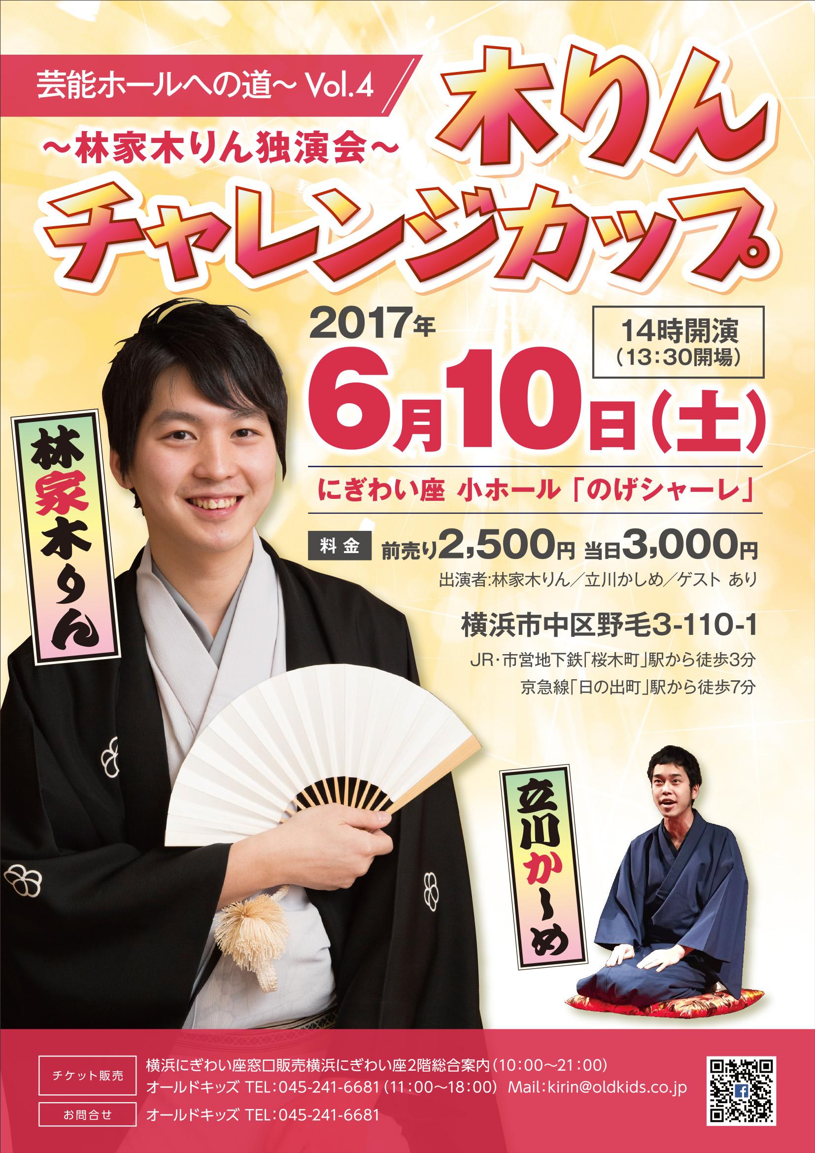 林家木りんチャレンジカップ独演会~芸能ホールへの道~Vol.4