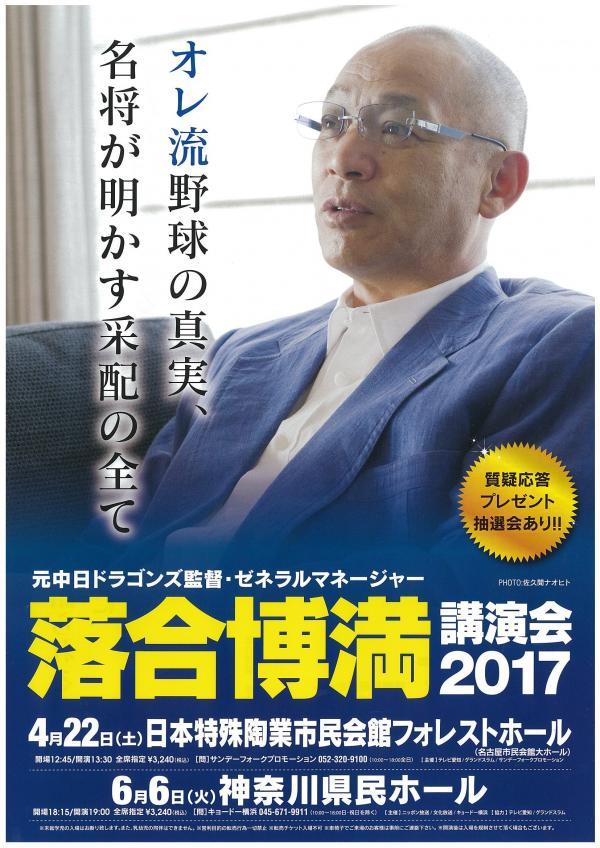 元中日ドラゴンズ監督・ゼネラルマネージャー 落合博満 講演会 2017