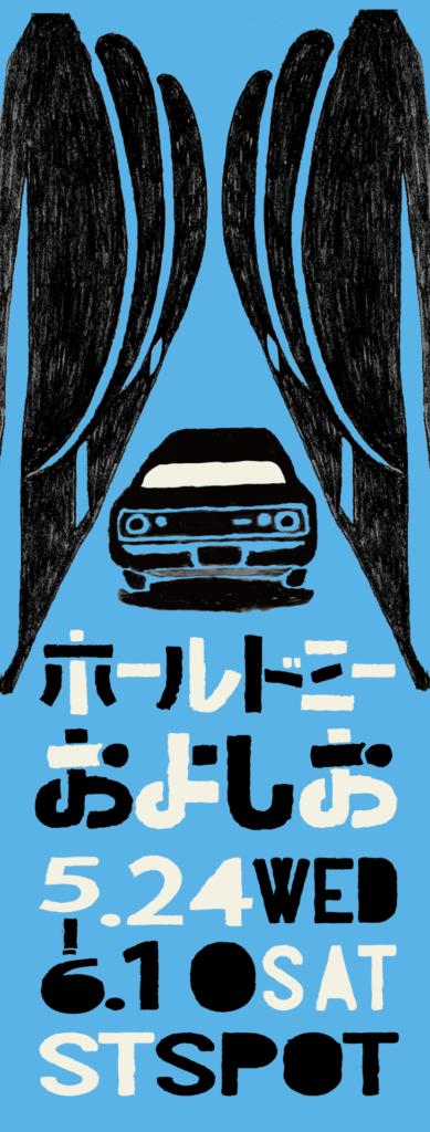 オフィスマウンテン vol.3 2017年新作公演 『ホールドミーおよしお』