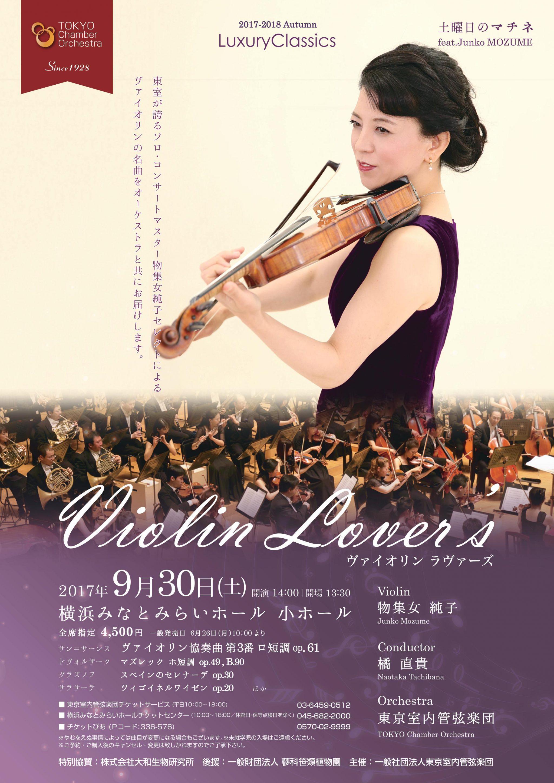 Luxury Classics 土曜日のマチネ ~Violin Lover's~ feat.Junko MOZUME