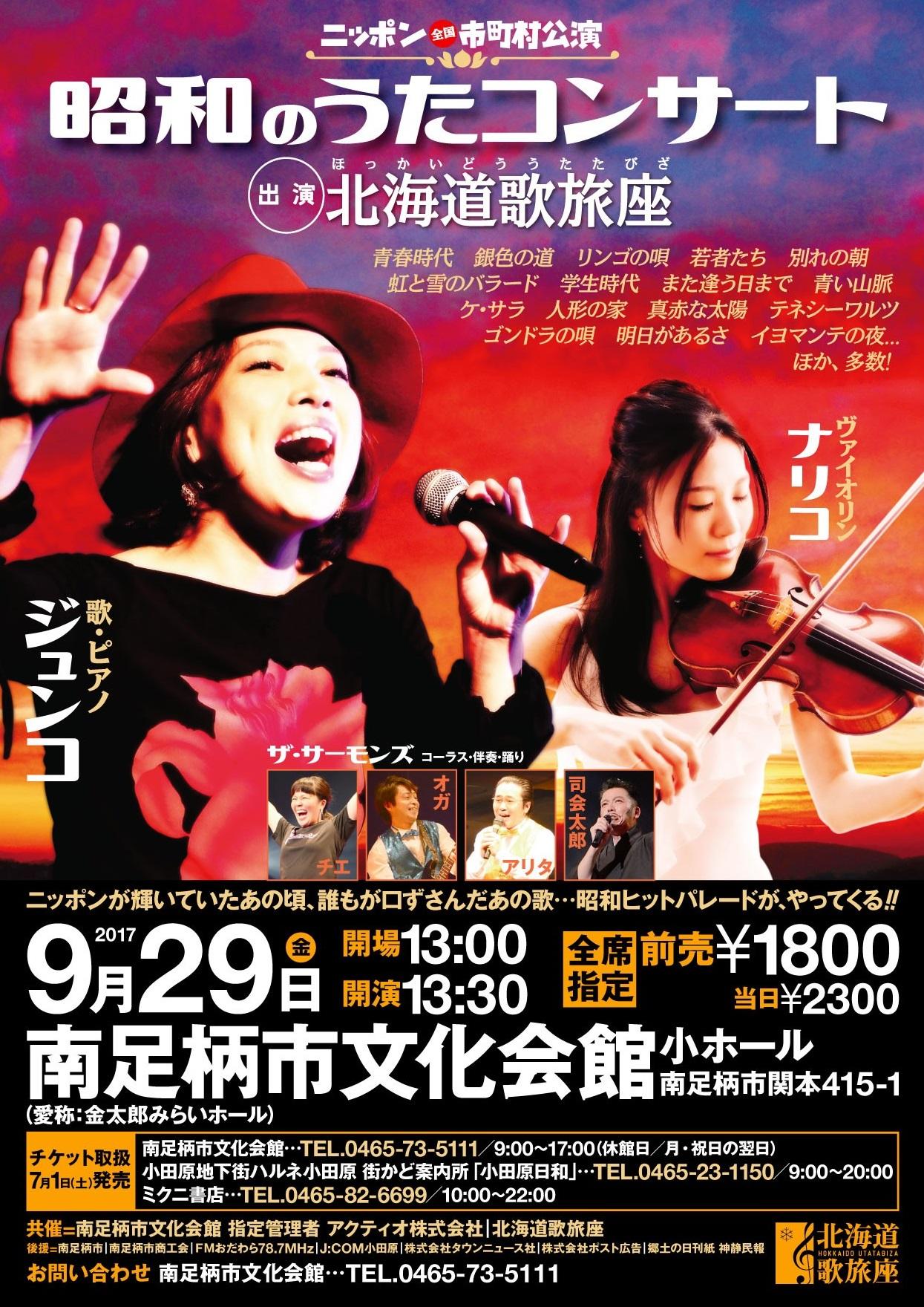 昭和のうたコンサート 北海道歌旅座 南足柄公演