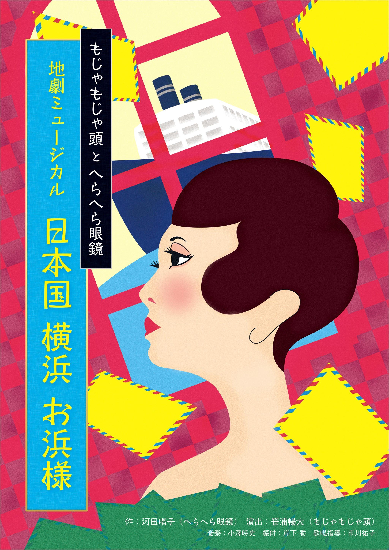 地劇ミュージカル 「日本国 横浜 お浜様」