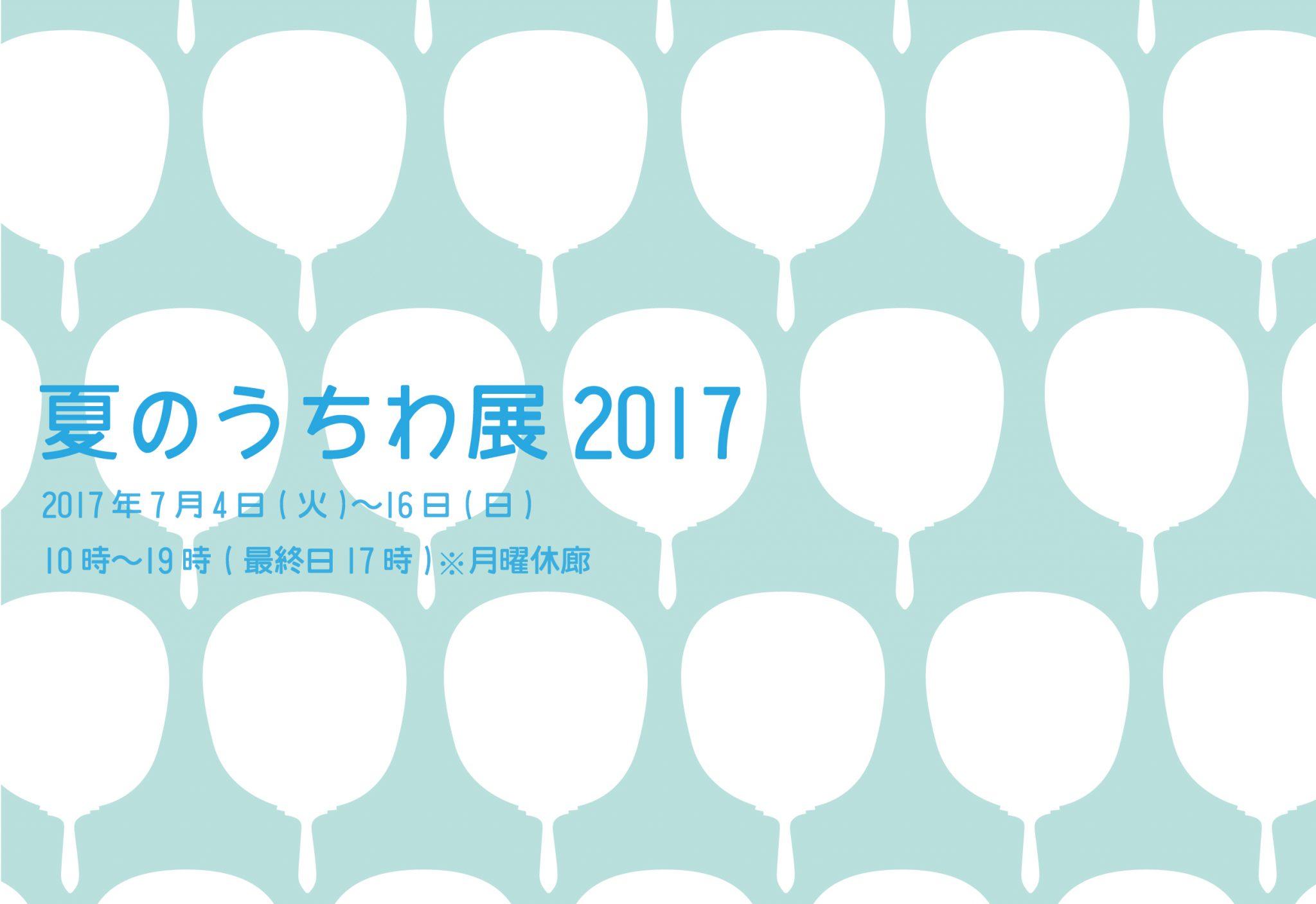 夏のうちわ展2017