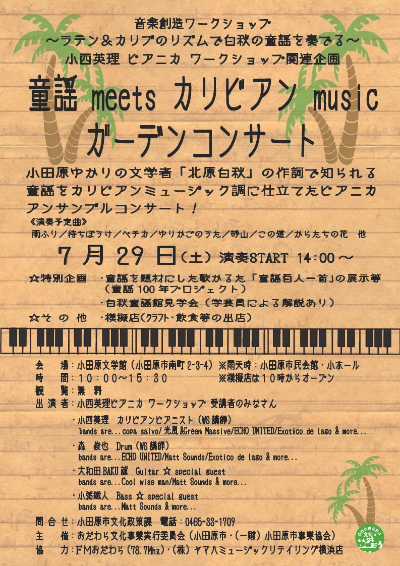 童謡meetsカリビアンミュージック ガーデンコンサート