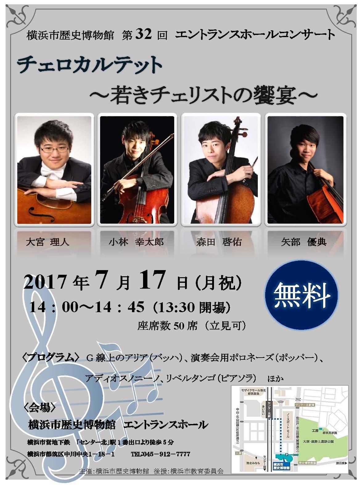 第32回エントランスホールコンサート  チェロカルテット《若きチェリストによる饗宴》