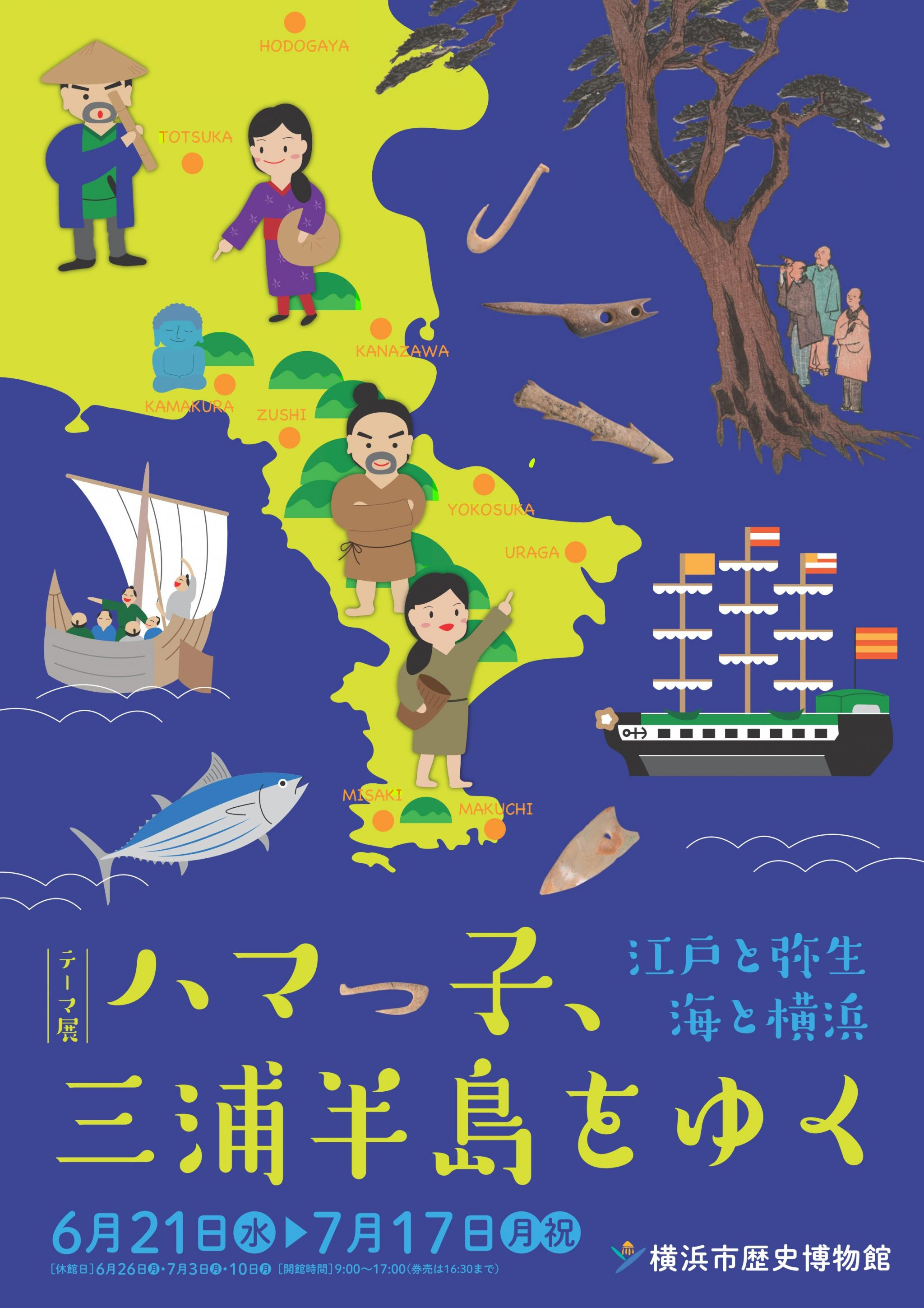 横浜市歴史博物館 テーマ展「ハマっ子、三浦半島をゆく」