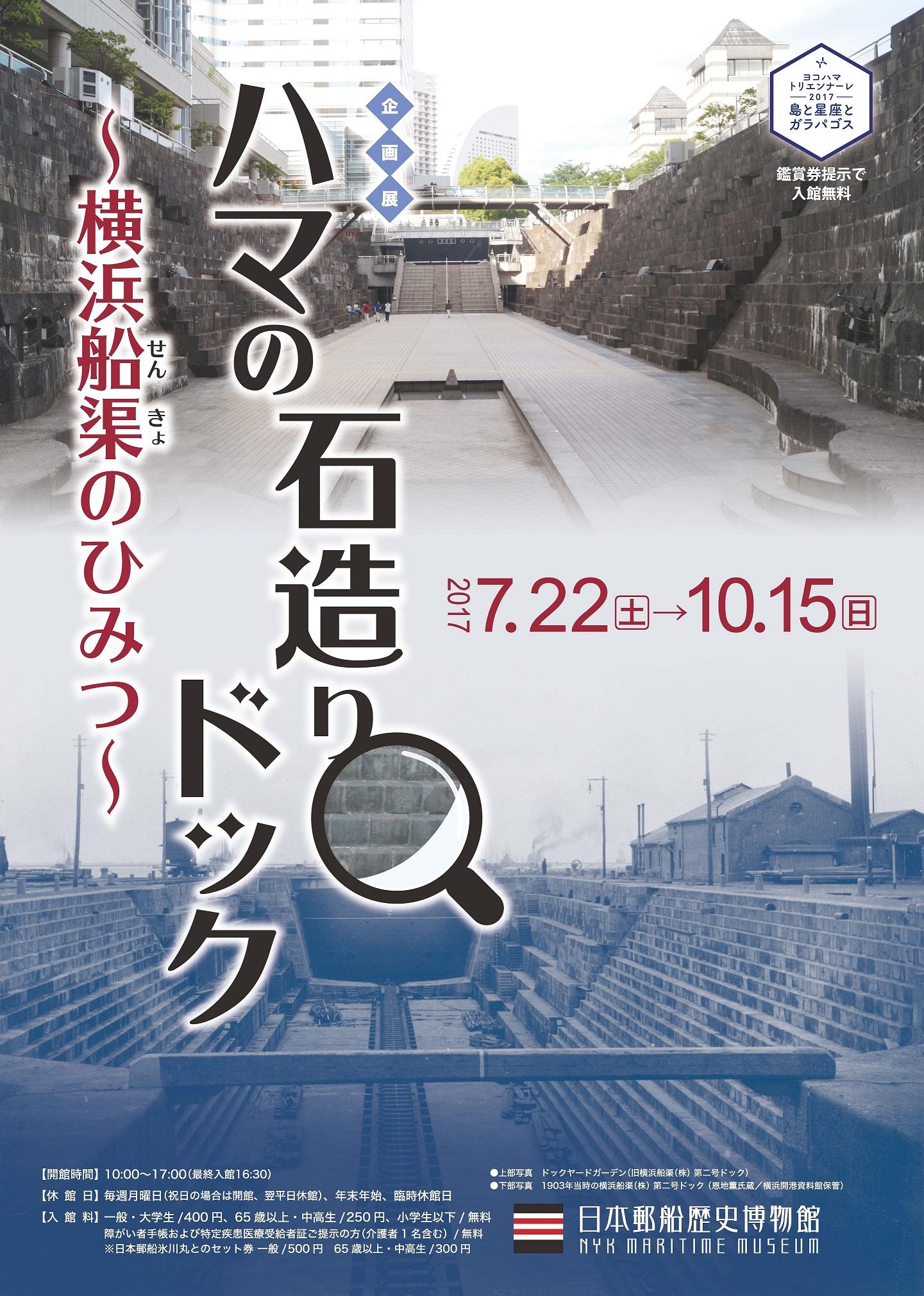 企画展「ハマの石造りドック~横浜船渠(せんきょ)のひみつ~」 開催
