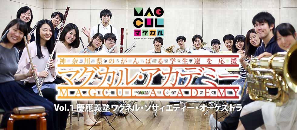 「慶應義塾ワグネル・ソサィエティー・オーケストラ」