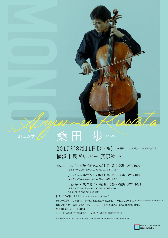 横浜市民ギャラリーB1コンサートMONO 桑田歩