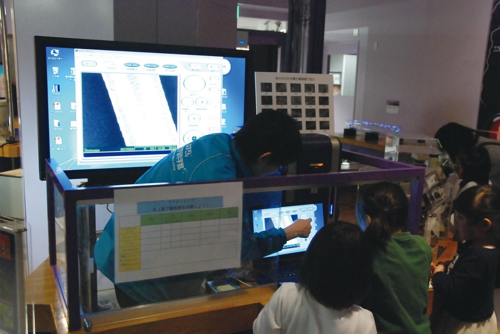 わくわくワークショップ「卓上電子顕微鏡を体験しよう!」
