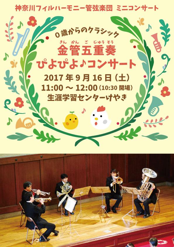神奈川フィルハーモニー管弦楽団 金管五重奏 ぴよぴよ♪コンサート