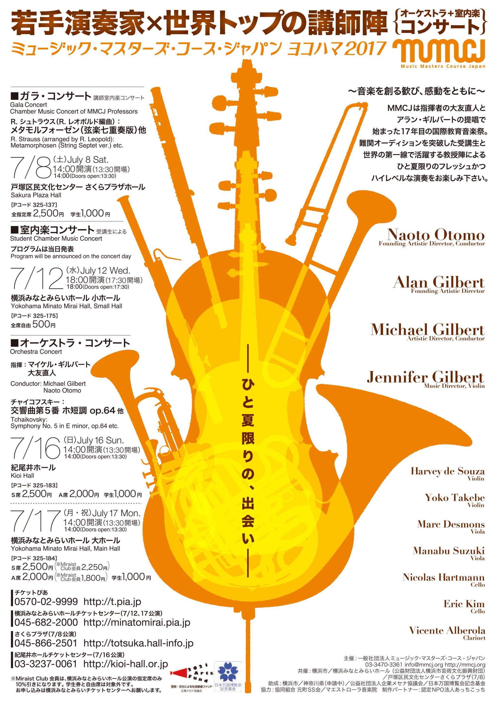 ガラ・コンサート (講師室内楽コンサート)ミュージック マスターズ コース ジャパン ヨコハマ 2017
