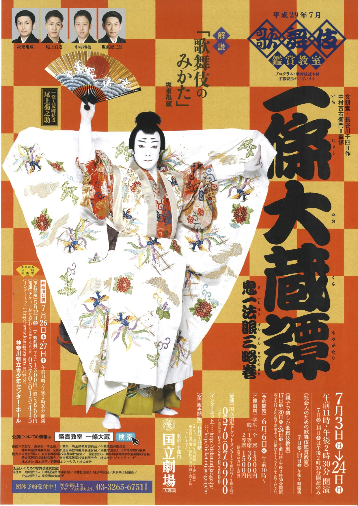 海外でも人気の <歌舞伎> の魅力を 「横浜で」 !! 神奈川県歌舞伎鑑賞教室のご案内