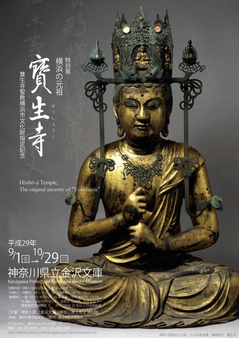 特別展 横浜の元祖 寶生寺―寶生寺聖教横浜市文化財指定記念―