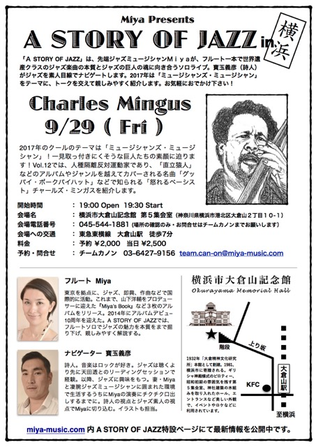 A Story of Jazz 〜 Charles Mingus 〜