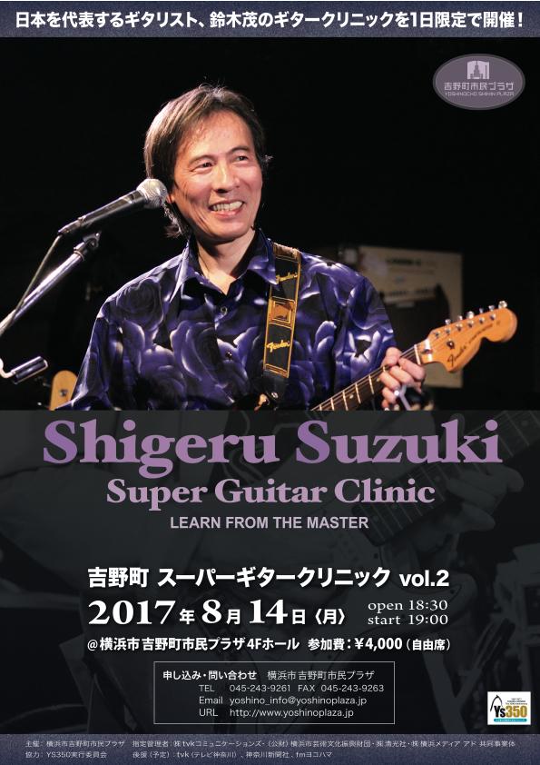 吉野町スーパーギタークリニック vol.2 鈴木茂