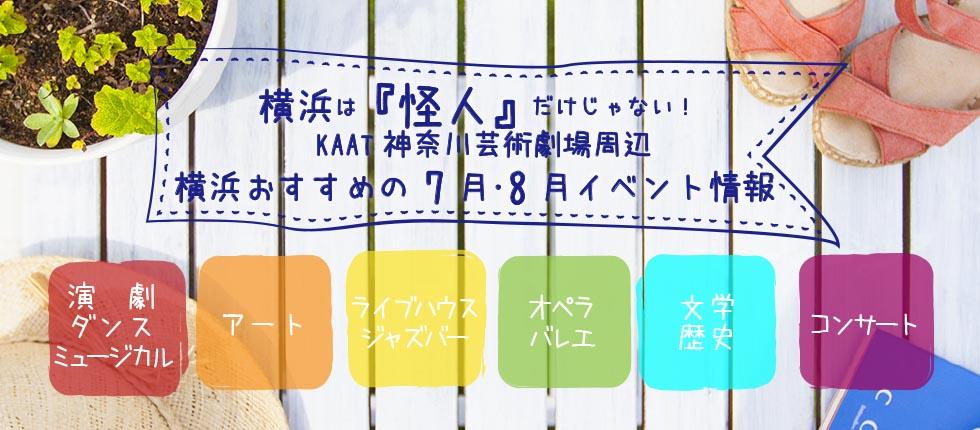 横浜は『怪人』だけじゃない!KAAT 神奈川芸術劇場周辺・横浜 7月、8月おすすめのイベント情報
