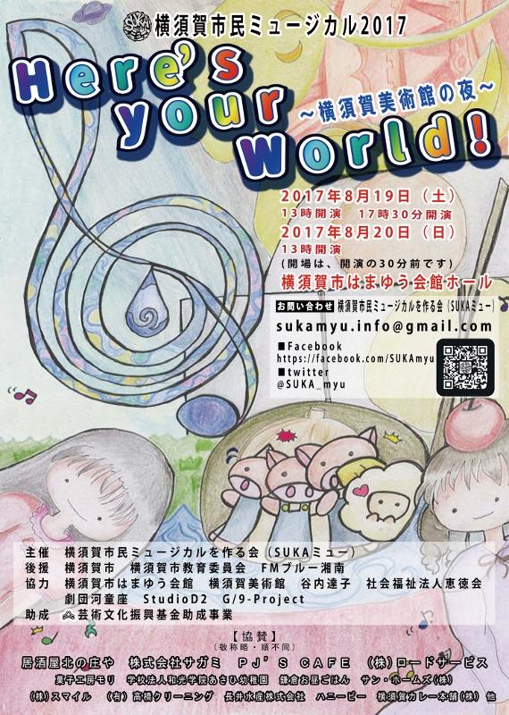 横須賀市民ミュージカル2017「Here's your World!~横須賀美術館の夜~」