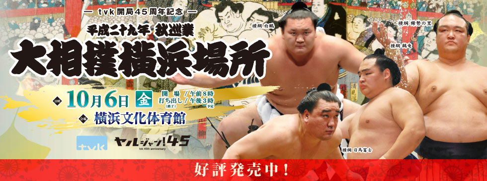 tvk開局45周年記念 平成二十九年 秋巡業 大相撲横浜場所