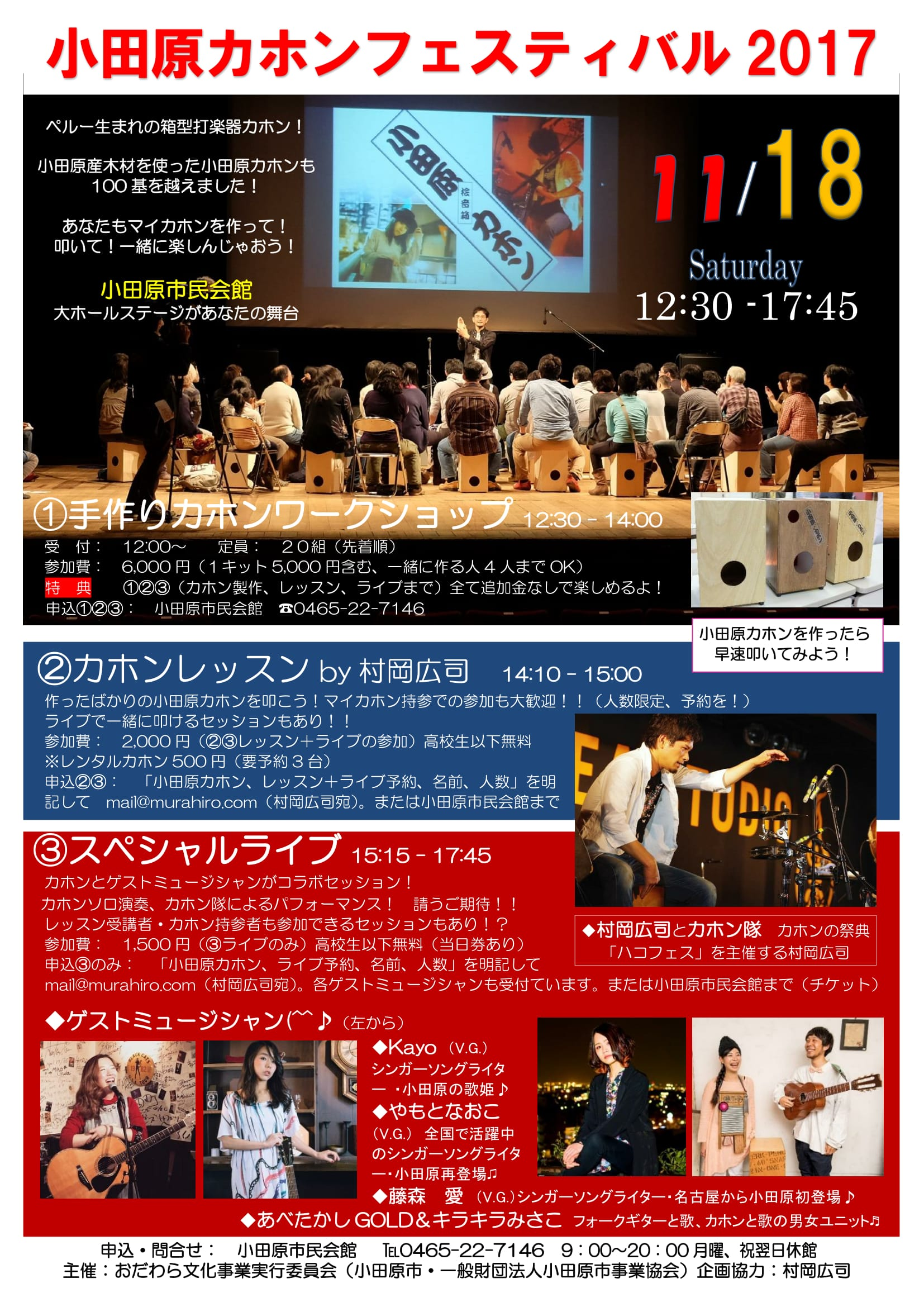 小田原カホンフェスティバル2017