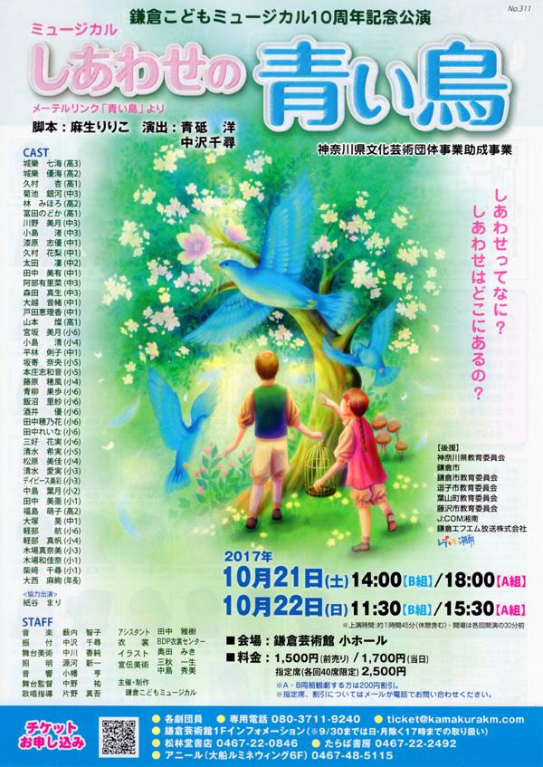 鎌倉こどもミュージカル10周年記念公演『しあわせの青い鳥』