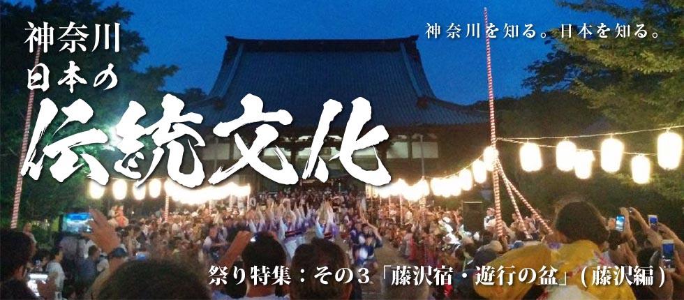 神奈川・日本の伝統文化 祭り特集 「藤沢宿・遊行の盆」(藤沢編)