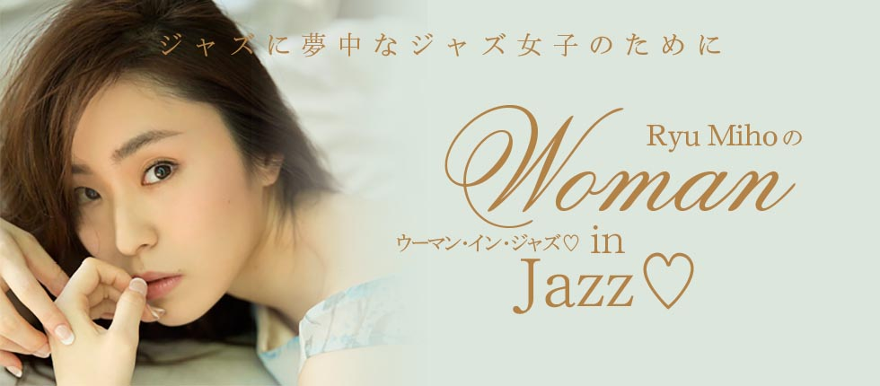 Ryu Mihoの『Woman in Jazz♡』第3回