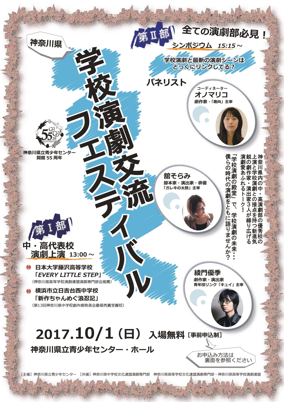 平成29年度 神奈川県学校演劇交流フェスティバル