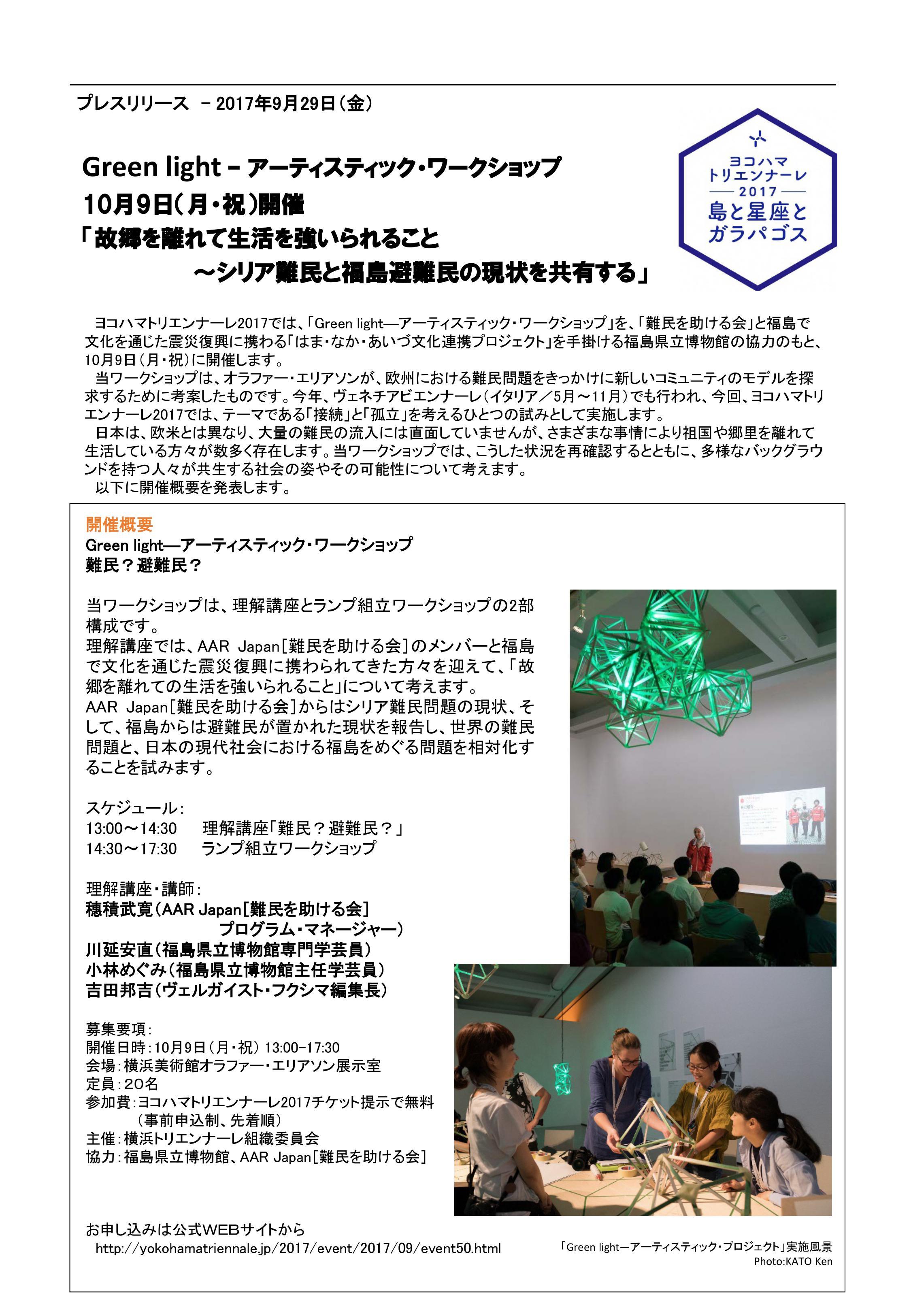 Green light-アーティスティック・ワークショップ 10月9日(月・祝)開催 「故郷を離れて生活を強いられること~シリア難民と福島避難民の現状を共有する」