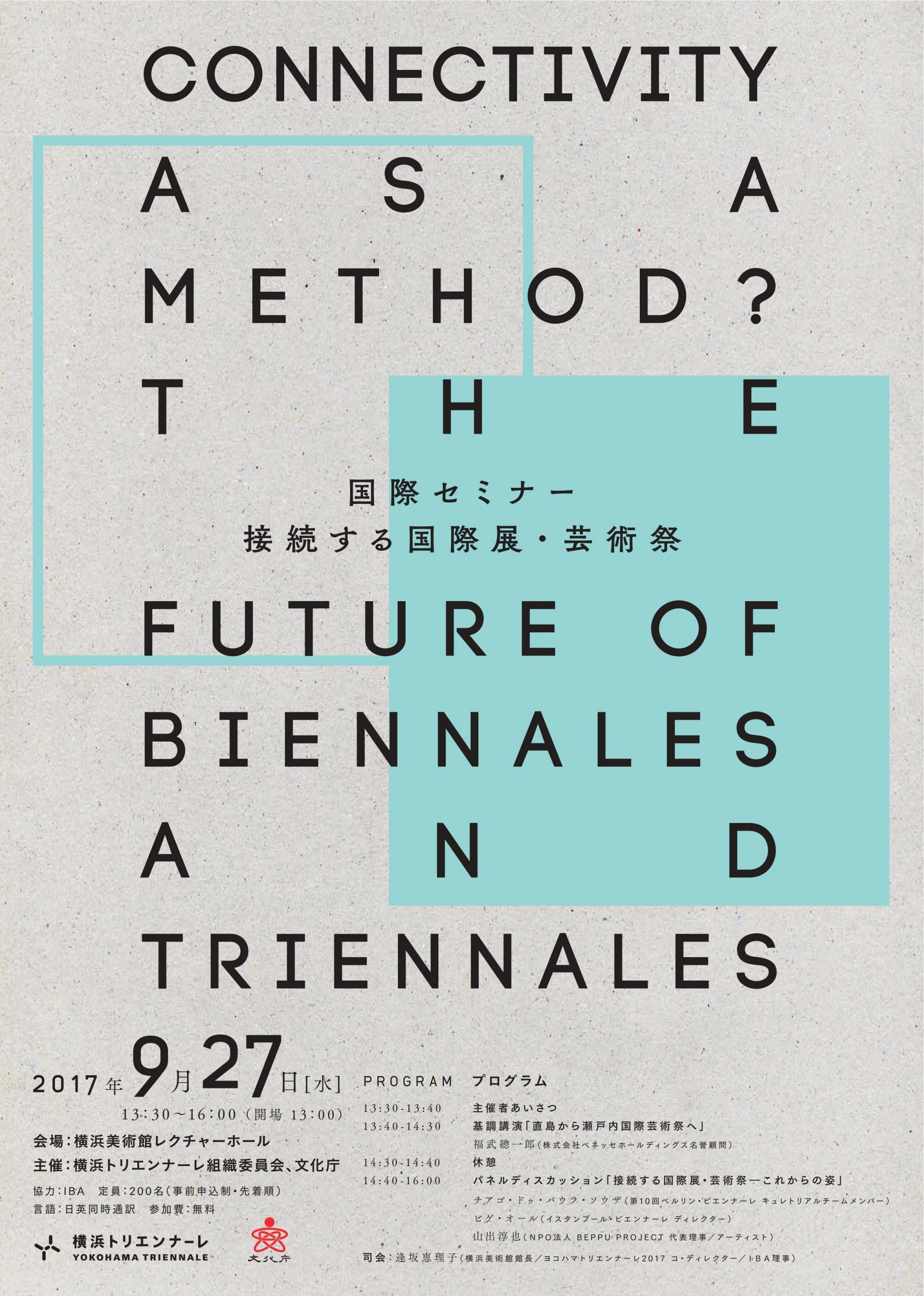 国際セミナー「接続する国際展・芸術祭(CONNECTIVITY AS A METHOD? – The Future of Biennales and Triennales)」