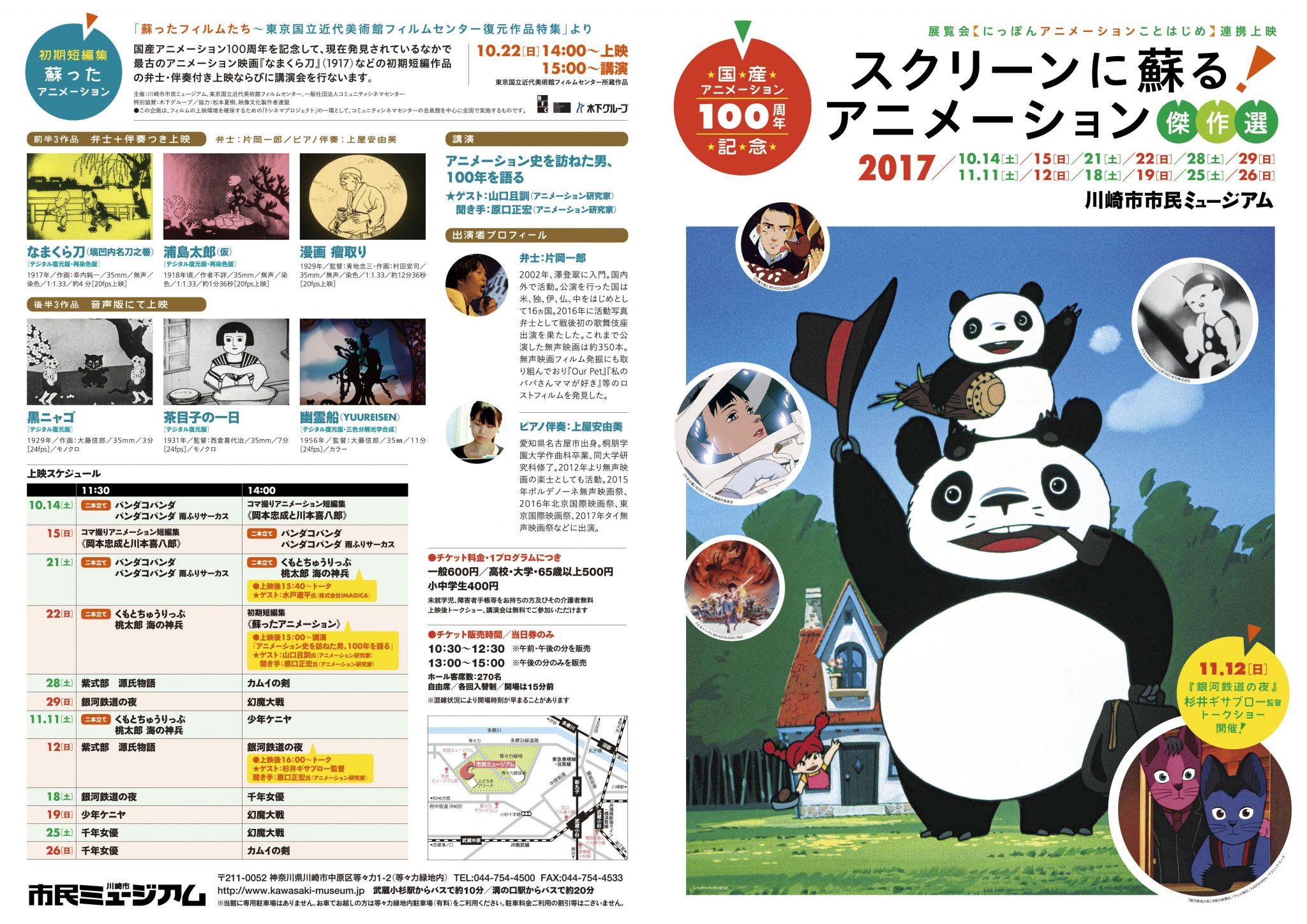 国産アニメーション100周年記念 《スクリーンに蘇る!アニメーション傑作選》