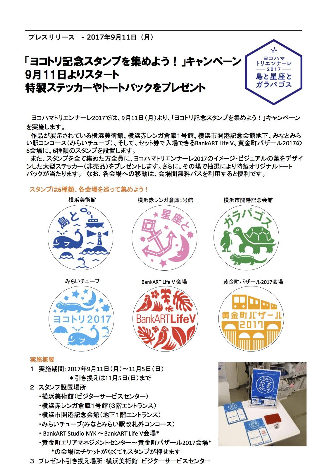 「ヨコトリ記念スタンプを集めよう!」キャンペーン9月11日よりスタート 特製ステッカーやトートバックをプレゼント