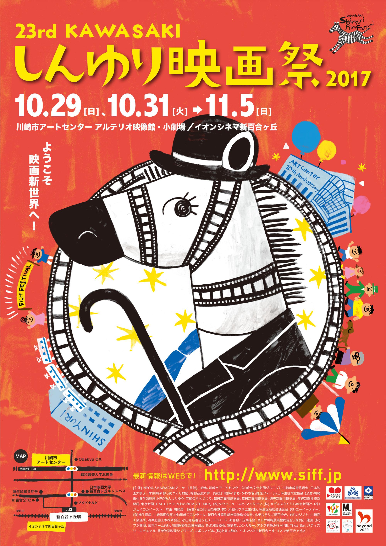 第23回KAWASAKIしんゆり映画祭2017