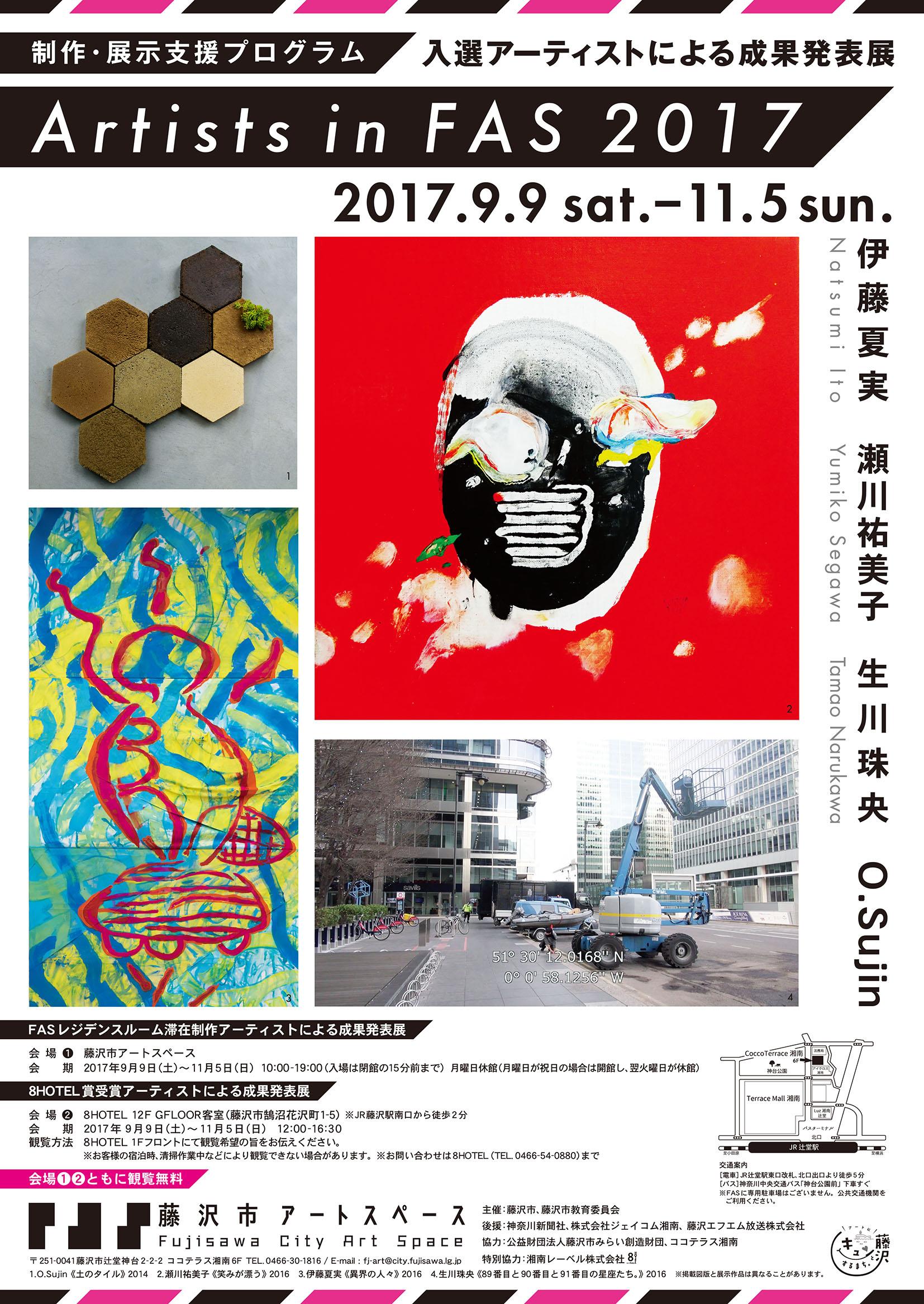 Artists in FAS 2017 入選アーティストによる成果発表展
