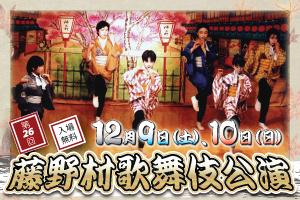 藤野ふるさと芸術村メッセージ事業 第26回「藤野村歌舞伎公演」