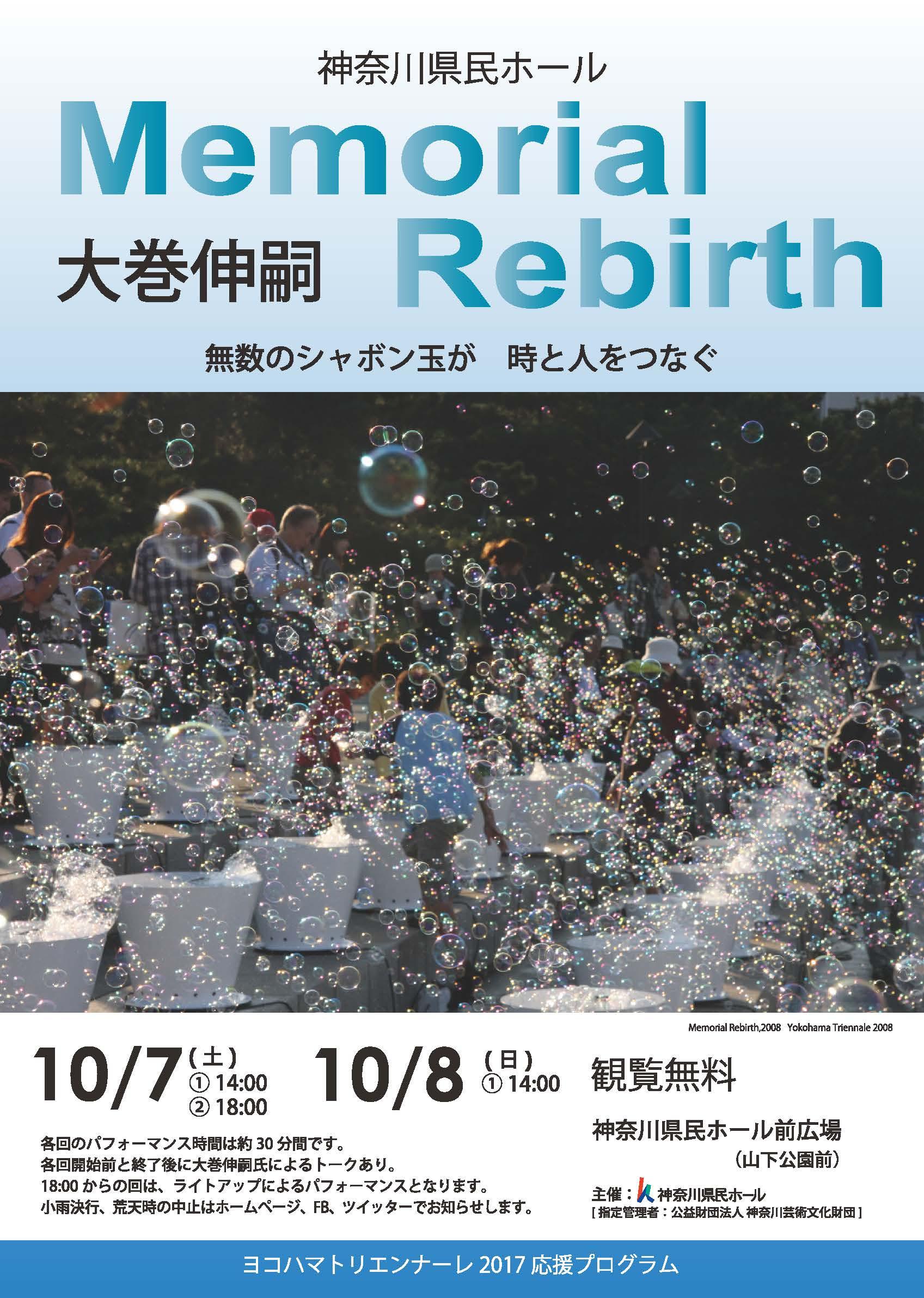 大巻伸嗣 Memorial Rebirth