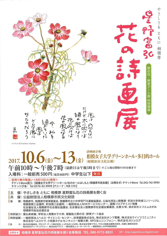 やさしさをともに 相模原 星野富弘花の詩画展 野の花・野草アート展同時開催