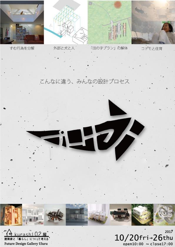 Kurashi02「プロセス」展