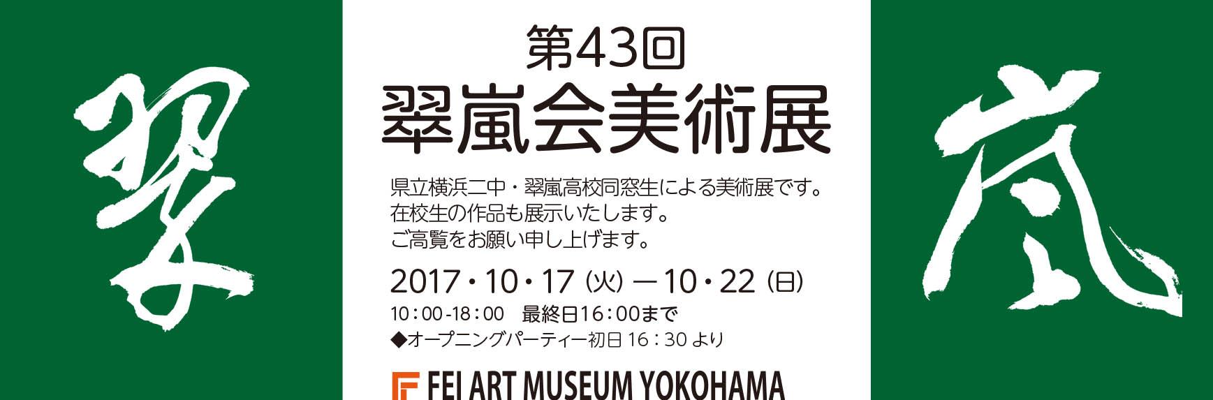 第43回 翠嵐会美術展