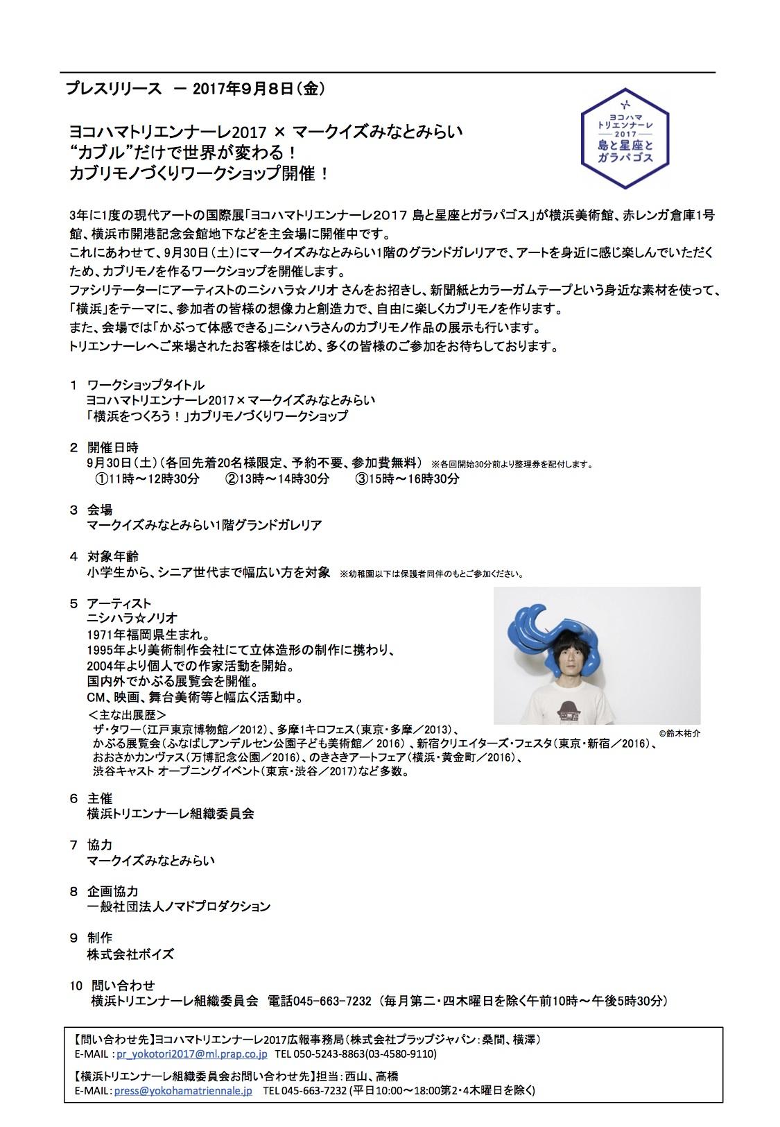 ヨコハマトリエンナーレ2017×マークイズみなとみらい 「横浜をつくろう!」カブリモノづくりワークショップ