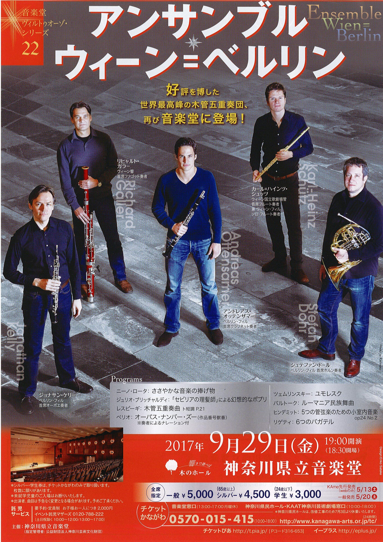 音楽堂ヴィルトゥオーゾ・シリーズ22 アンサンブル・ウィーン=ベルリン Ensemble Wien=Berlin