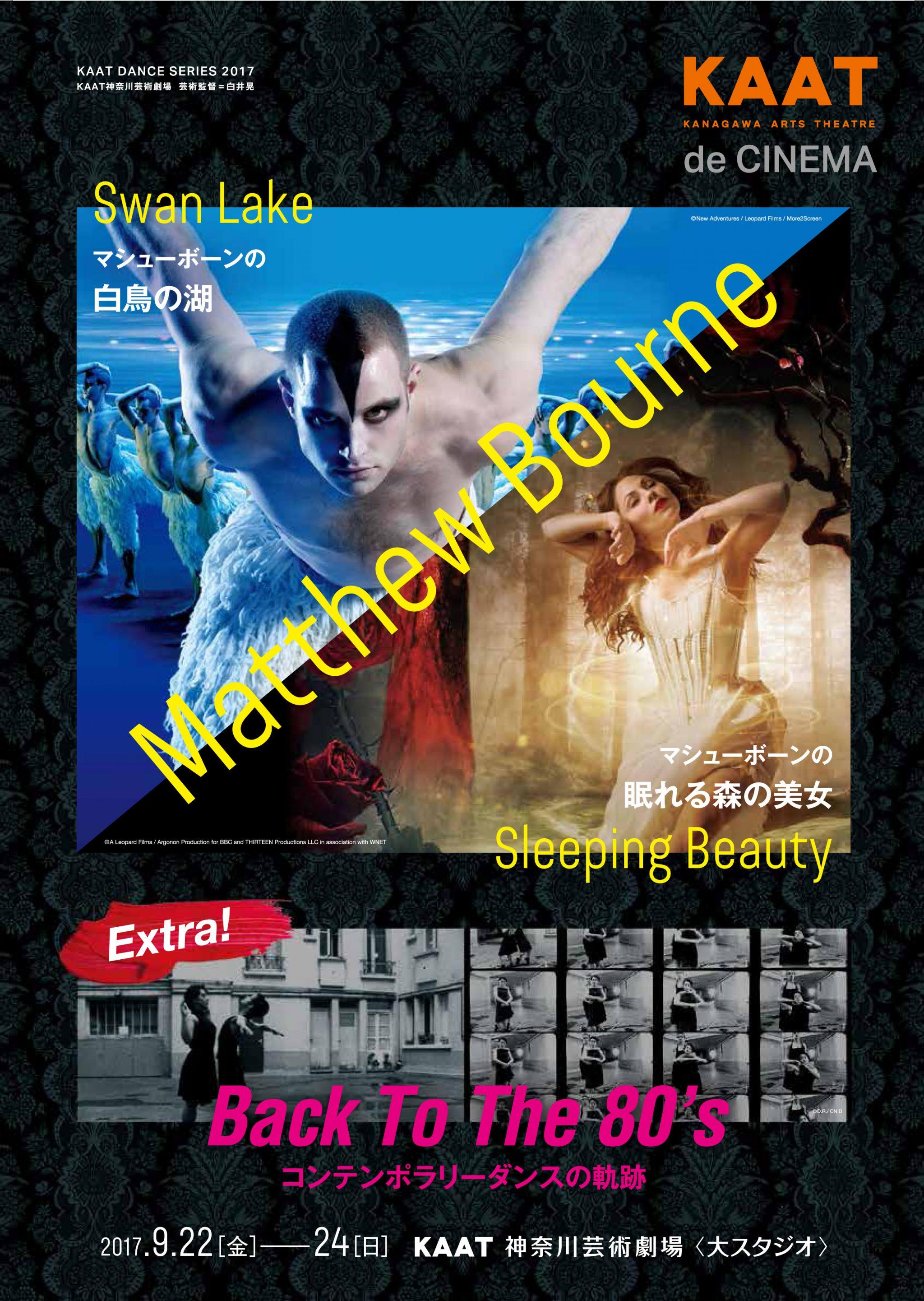 KAAT de CINEMA  ◆マシュー・ボーンの 『白鳥の湖』&『眠れる森の美女』 ◆『Back to the 80's』コンテンポラリー・ダンスの軌跡