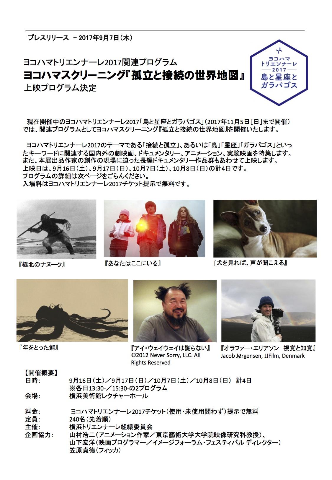 ヨコハマトリエンナーレ2017関連プログラム ヨコハマスクリーニング『孤立と接続の世界地図』上映プログラム