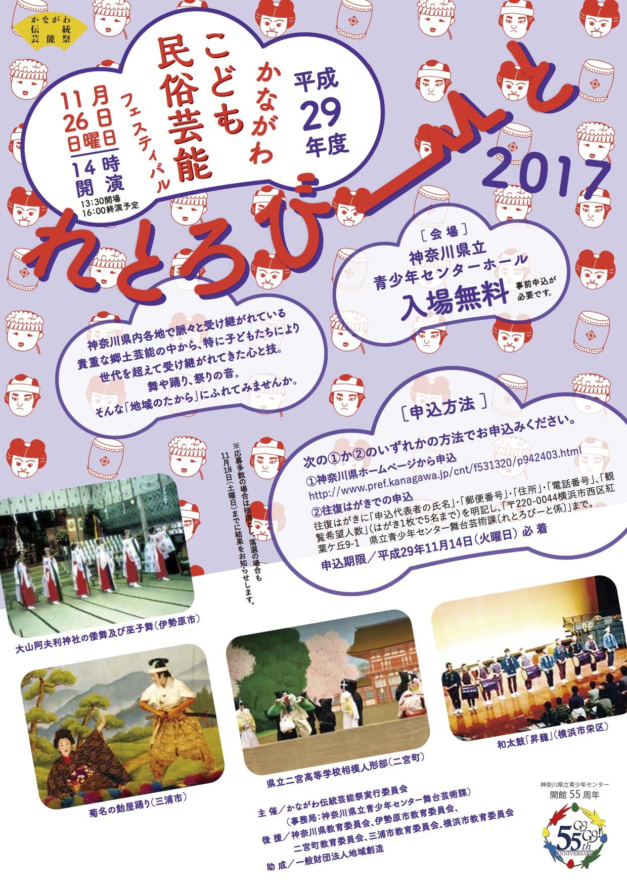 平成29年度 かながわこども民俗芸能フェスティバル~れとろびーと2017~